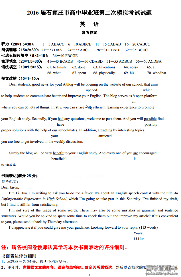 2016石家庄高三二模英语答案解析