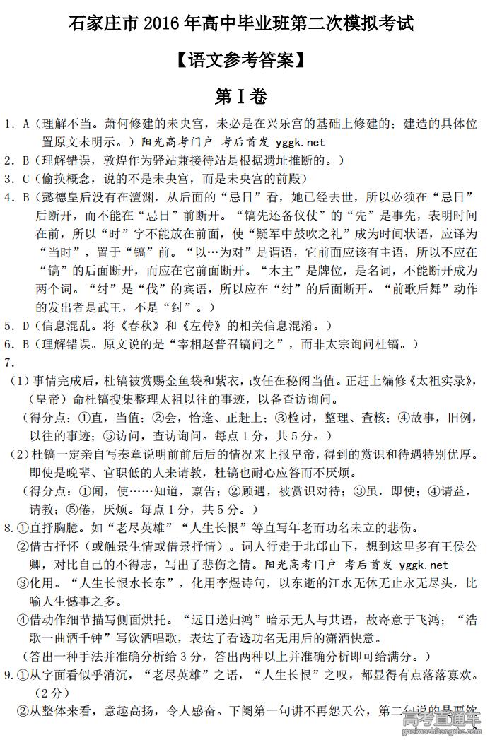 2016石家庄高三二模语文答案解析