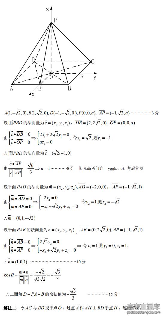 2016石家庄高三二模数学理答案解析