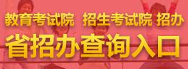 2016东北农业大学录取结果省招办查询入口