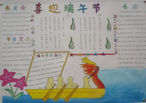 2016端午节手抄报 喜迎端午节
