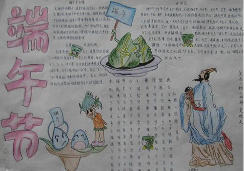 2016端午节手抄报 端阳节日