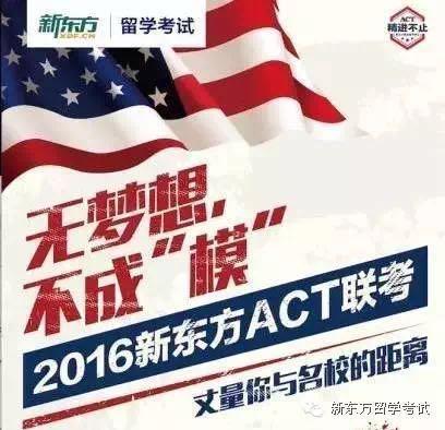 新东方ACT全国联考报名啦 快来挑战!