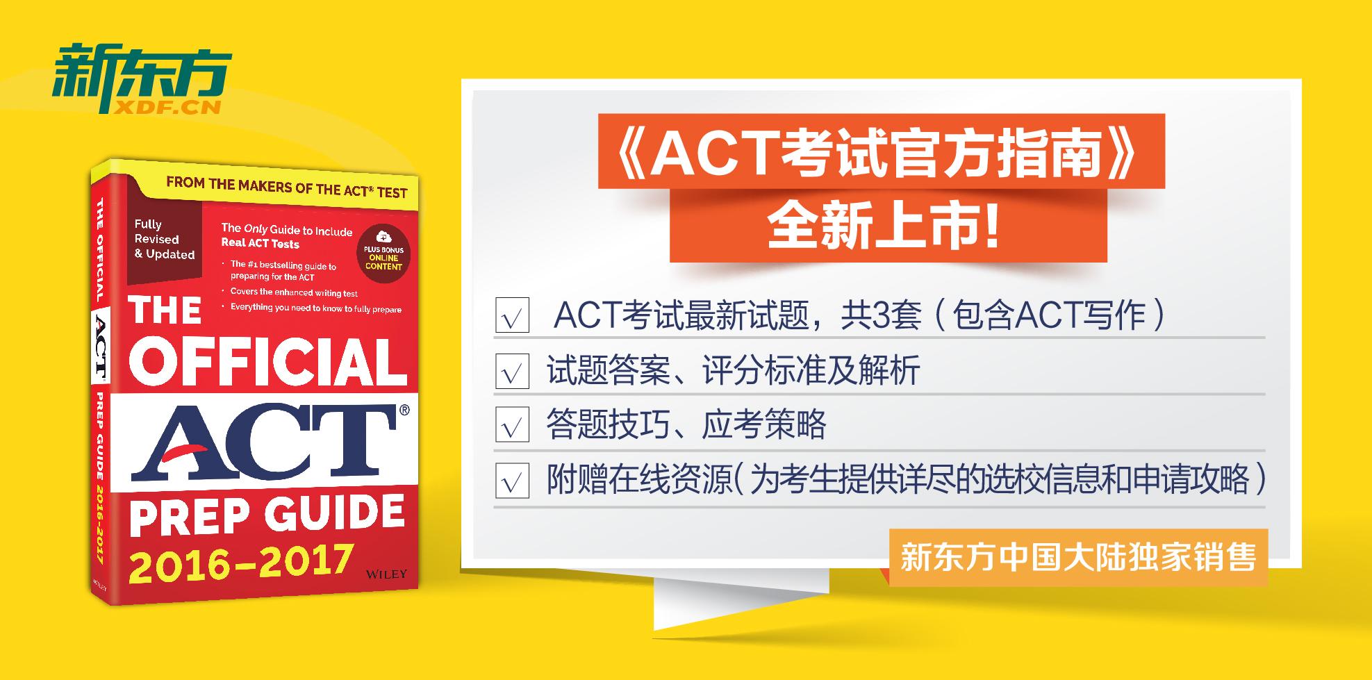 ACT官指