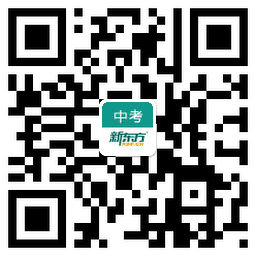 新東方中考網官方微博