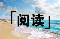 最新澳门博彩官网大全阅读