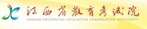 2016高考录取结果查询入口 江西教育考试院