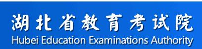 2016高考录取结果查询入口 湖北省教育考试院