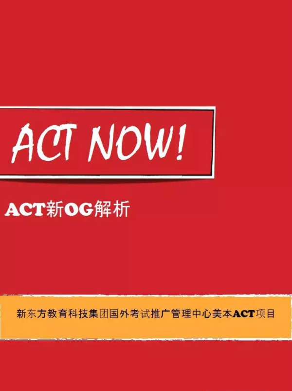 ACT官方指南上市 千赢国际官网登录独家解析