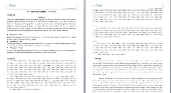 ACT官方指南上市 新东方独家解析