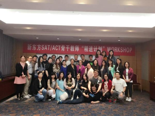新东方SAT/ACT教师培训:让教学变得更有效