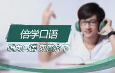天津中考,天津高考,天津英语培训