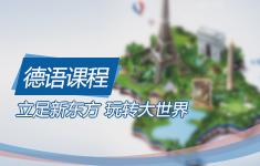 天津新概念英语,天津英语培训
