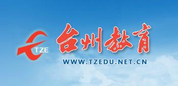 2017台州中考成绩查询网址入口(台州教育网)