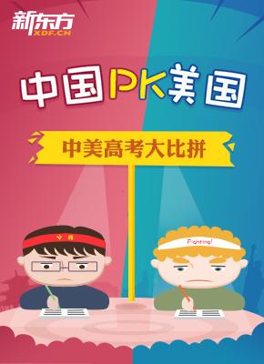 中国高考VS美国高考