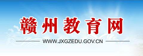 2017赣州中考成绩查询网址入口(赣州教育网)