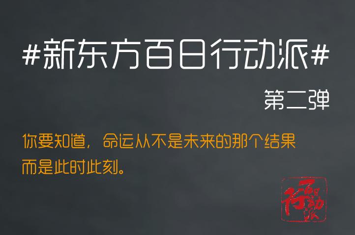 新东方百日行动派