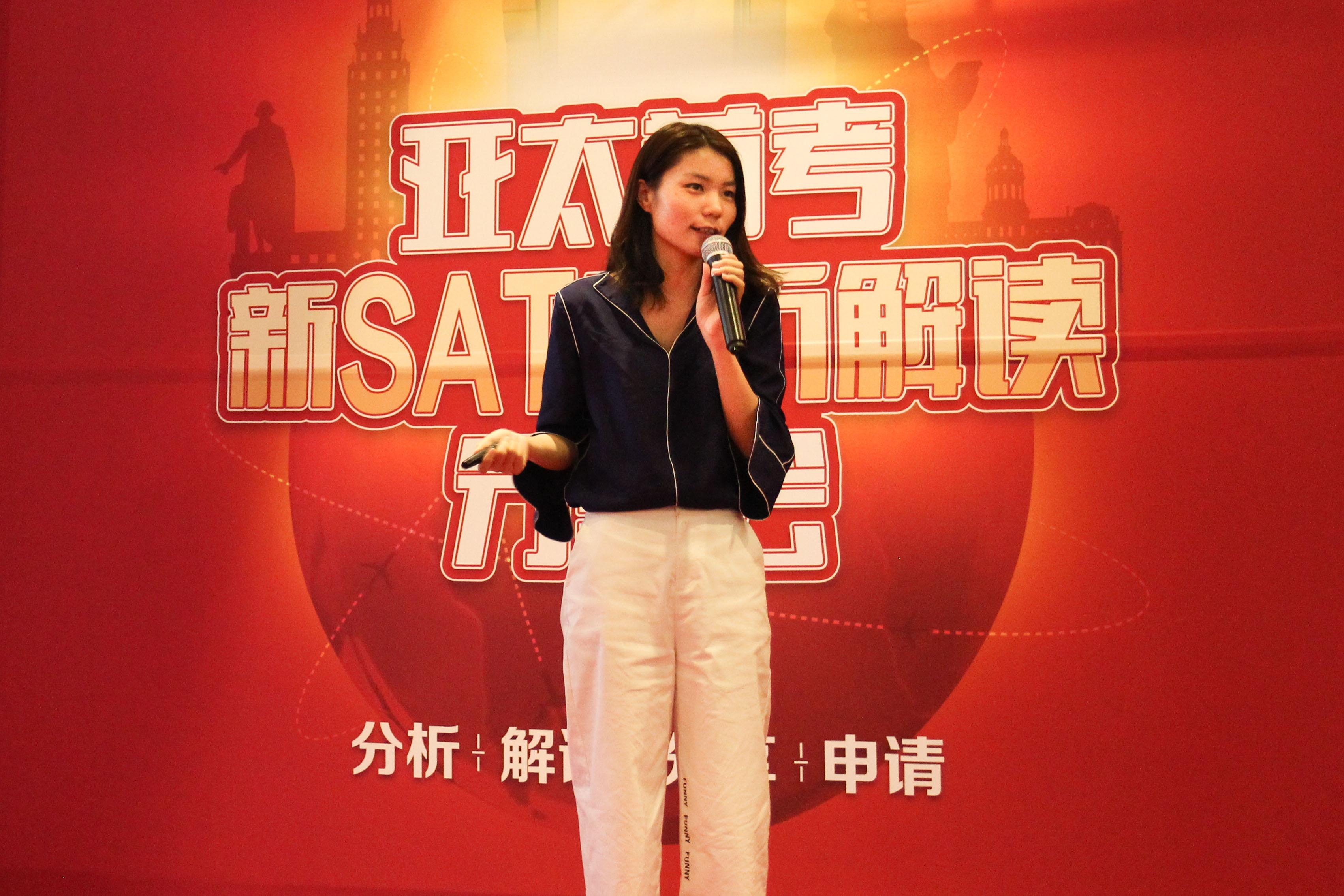 """北京新东方举办""""新SAT亚太首考分析解读分享会"""""""