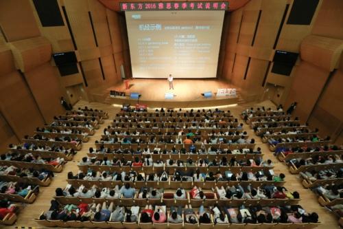 北京新东方2016年春季雅思考试说明会圆满举办