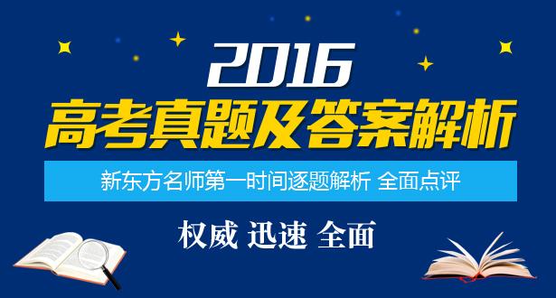 第一时间:2016全国中考真题及答案解析