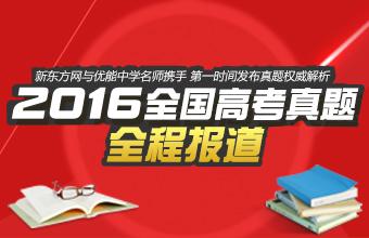 2016高考真题及答案解析