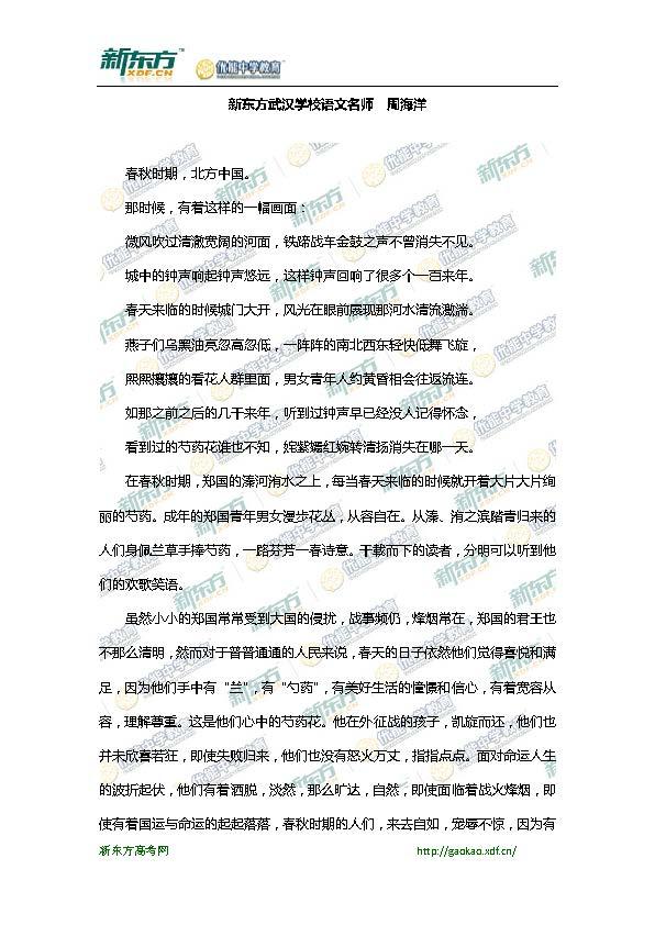 2016湖北语文高考作文