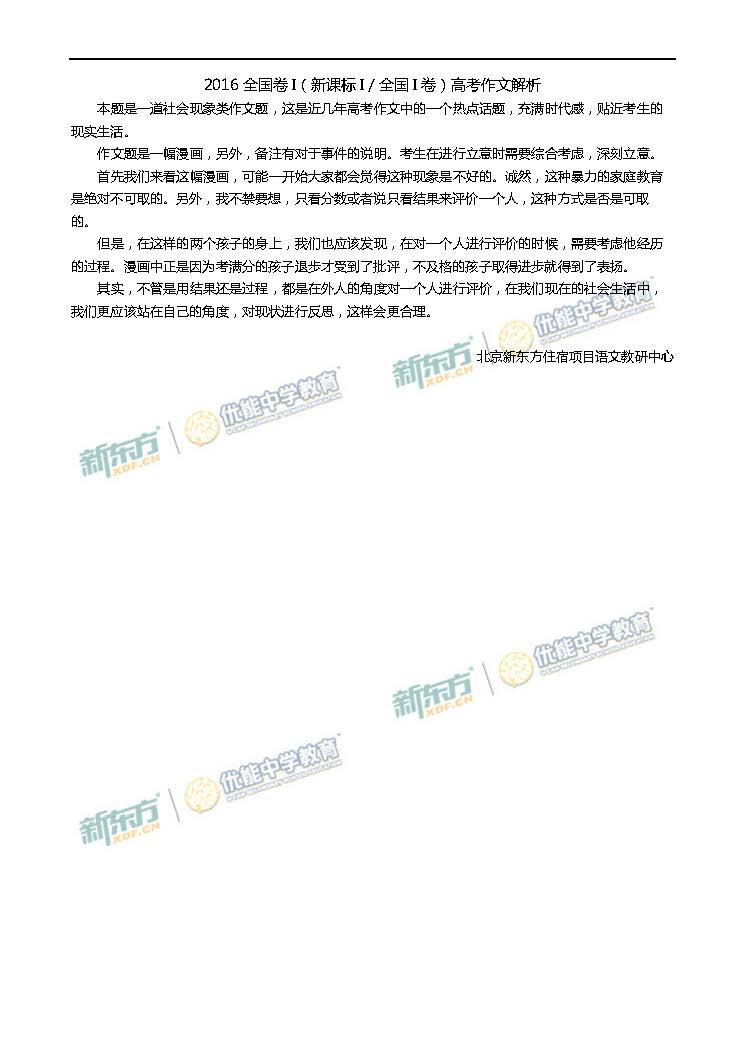 2016高考语文新课标I卷作文解析(新东方版)