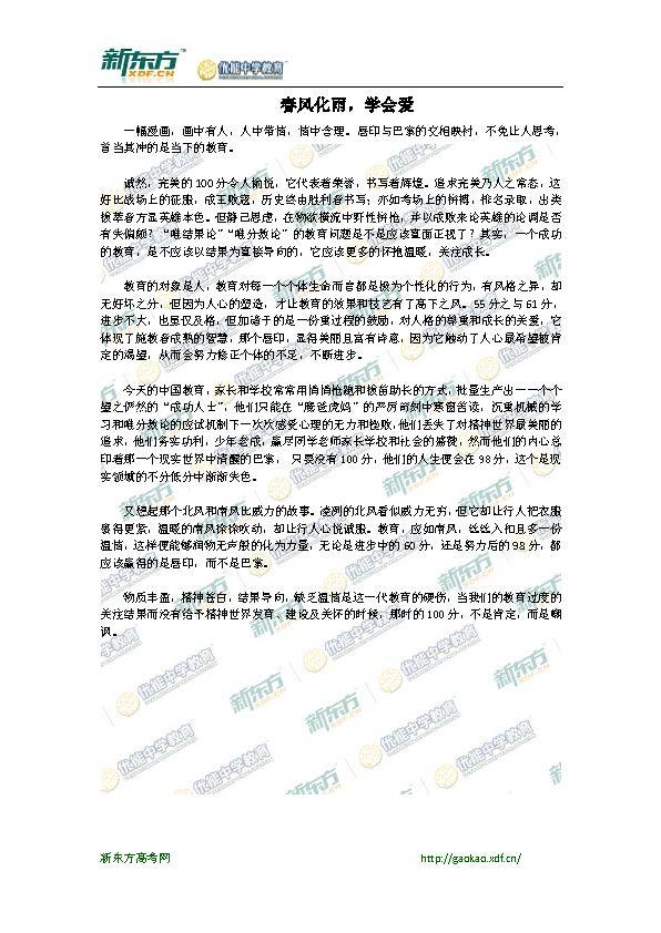 2016湖北高考语文作文范文(新东方版)