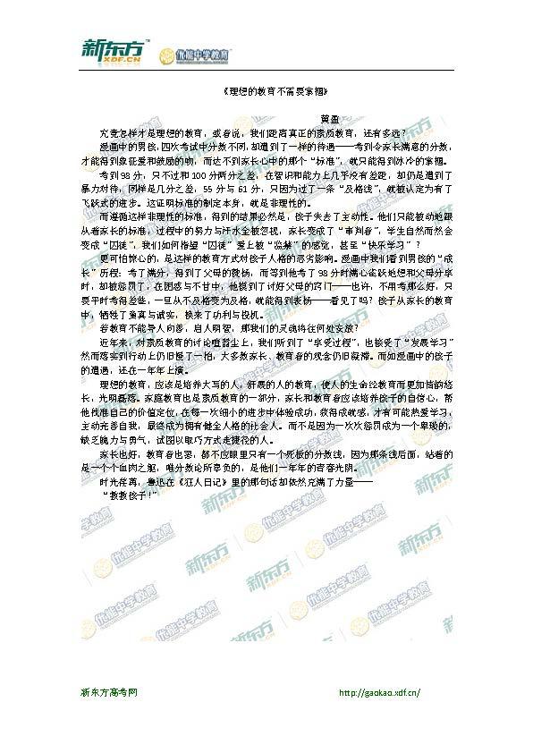 2016福建高考语文作文范文(厦门新东方)