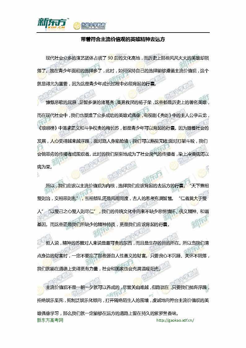 新东方:2016年山东高考作文真题范文
