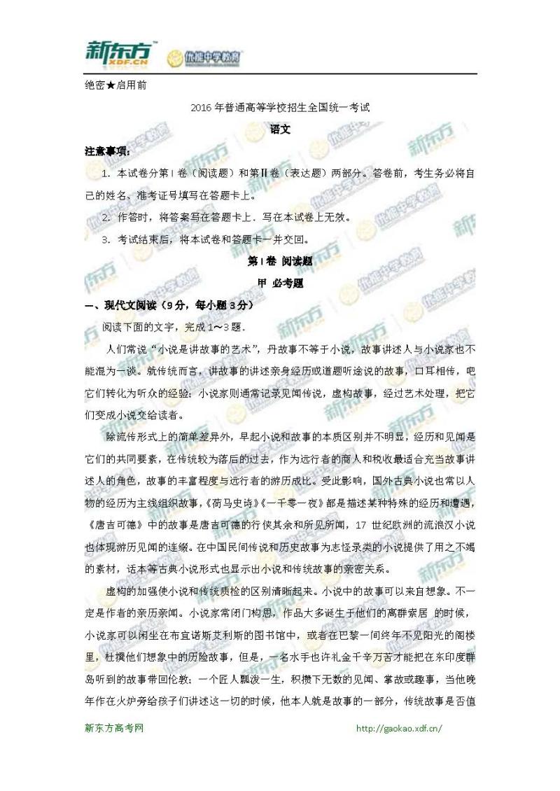 2016海南高考语文试题及答案(新东方版)