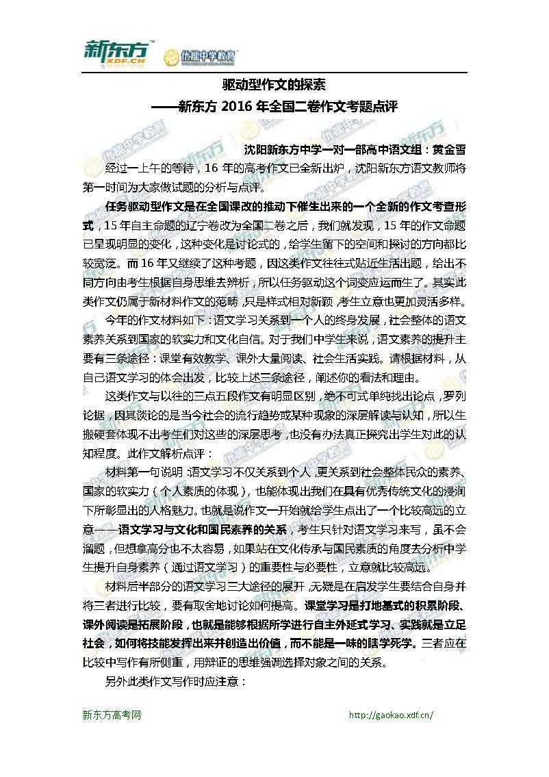 2016全国卷2(辽宁)高考作文解析(新东方版)