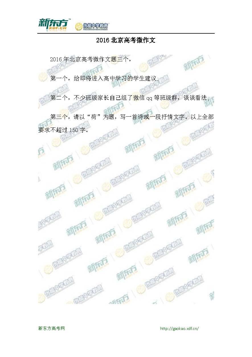 2016北京高考微作文:给即将进入高中学习的学生建议