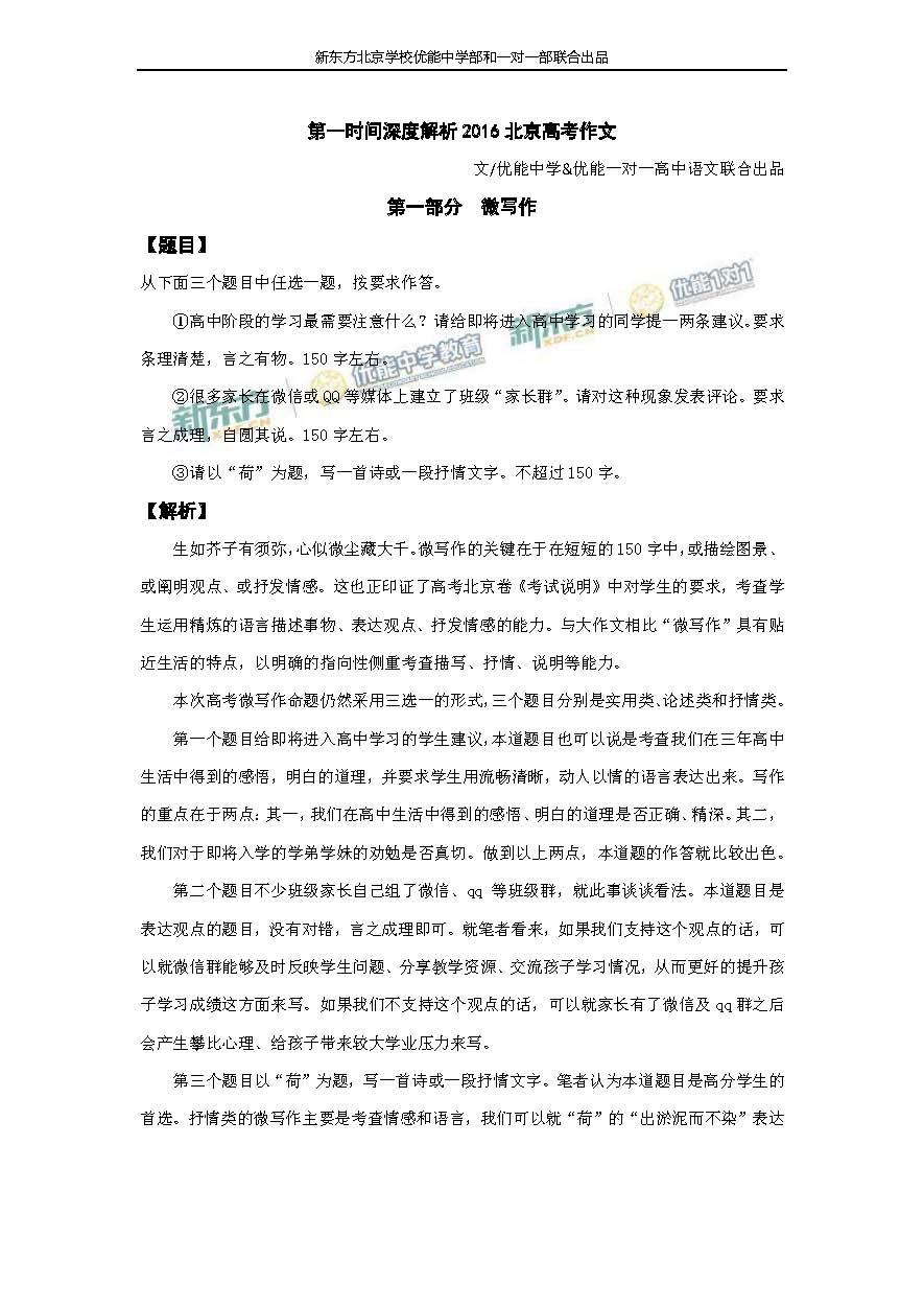 2016北京高考微作文点评(新东方版)