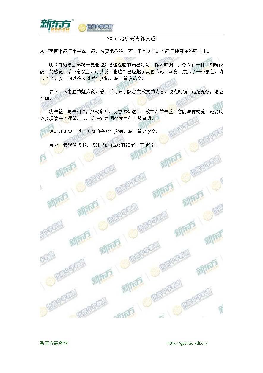2016年北京高考作文:神奇的书签/老腔 何以让人震撼