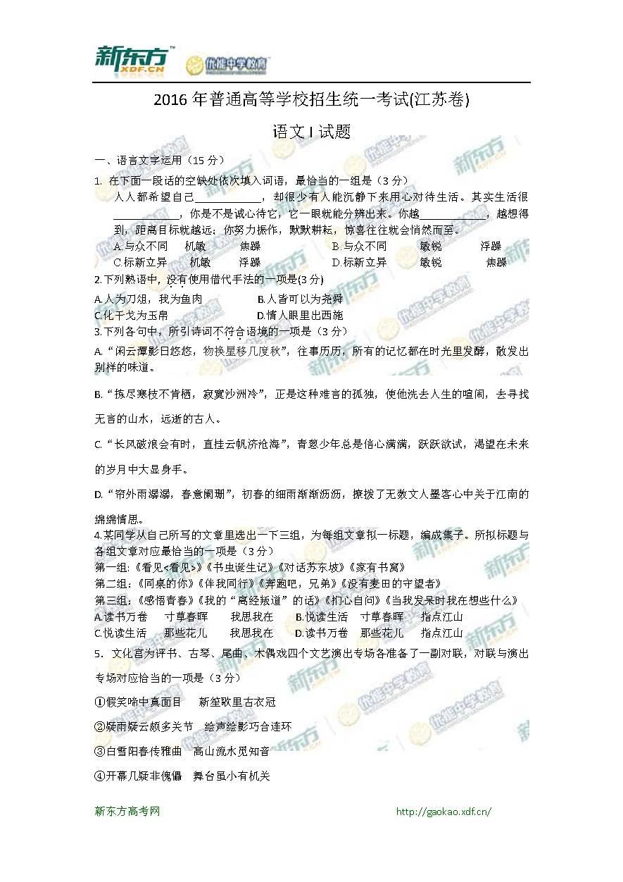 2016江苏高考语文试题新东方