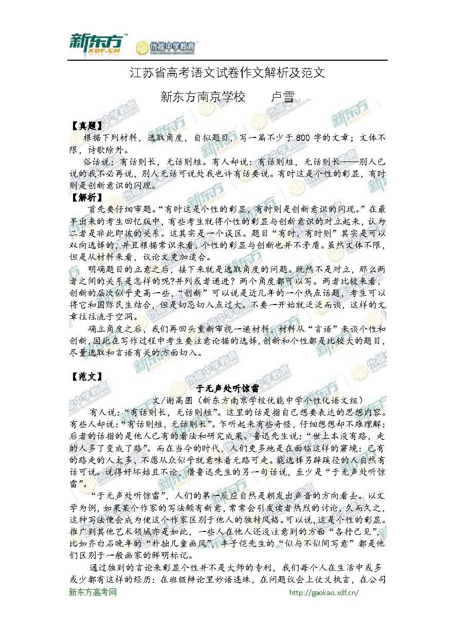 2016江苏高考作文题及范文(南京新东方)