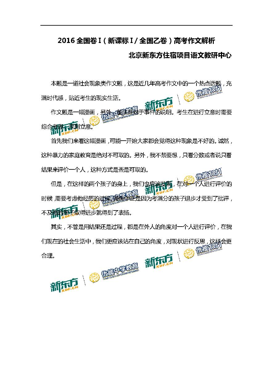 2016全国卷I高考作文解析(新东方版)