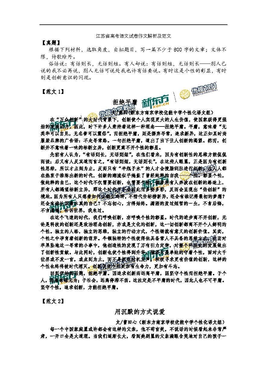 2016江苏高考作文真题及范文(新东方版)