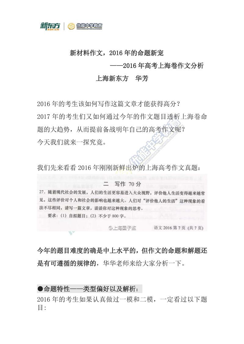 2016高考作文试题,2016高考作文范文,2016高考作文,2016高考上海作文,