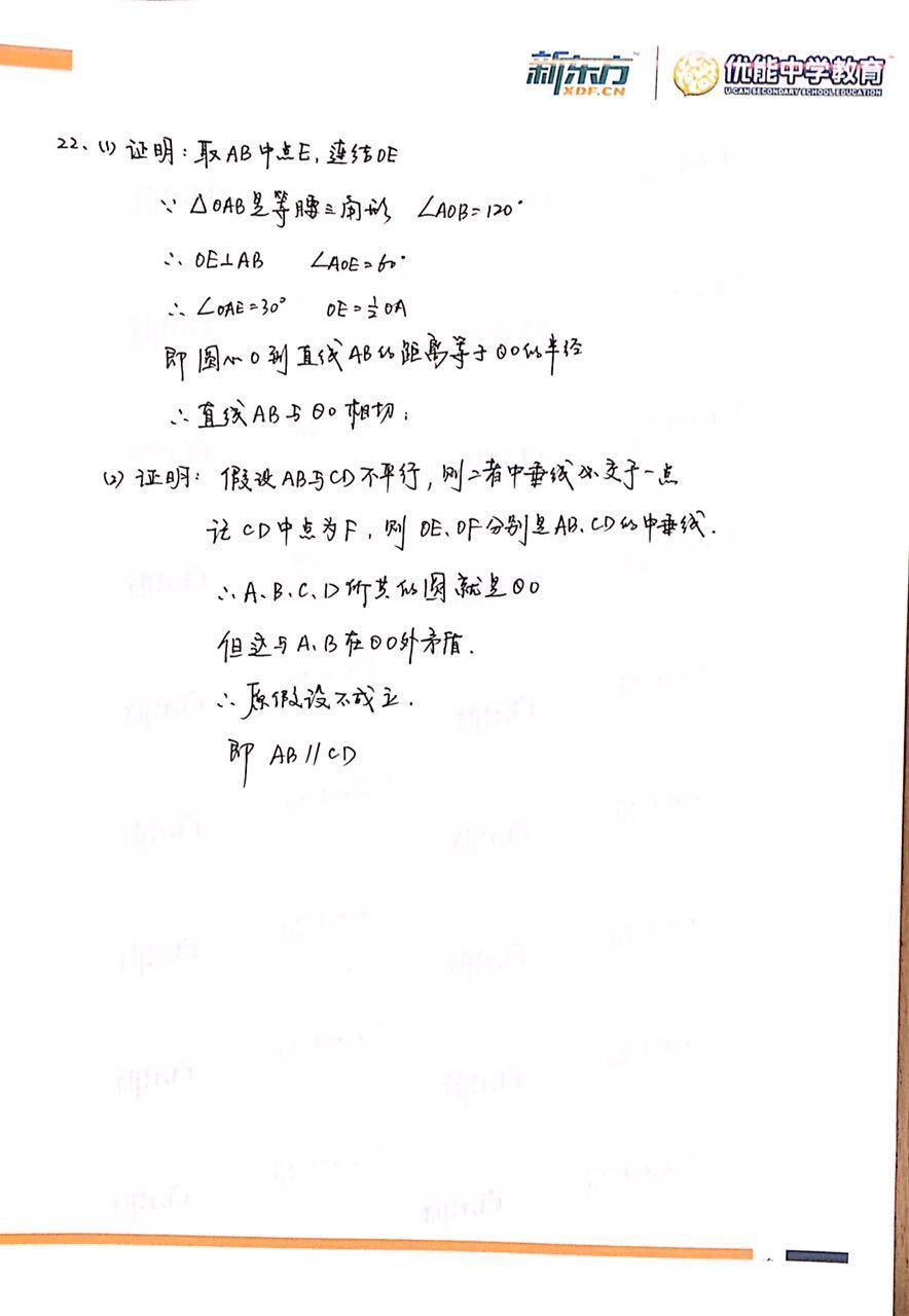 新东方 2016广东高考数学理答案解析点评 手写版