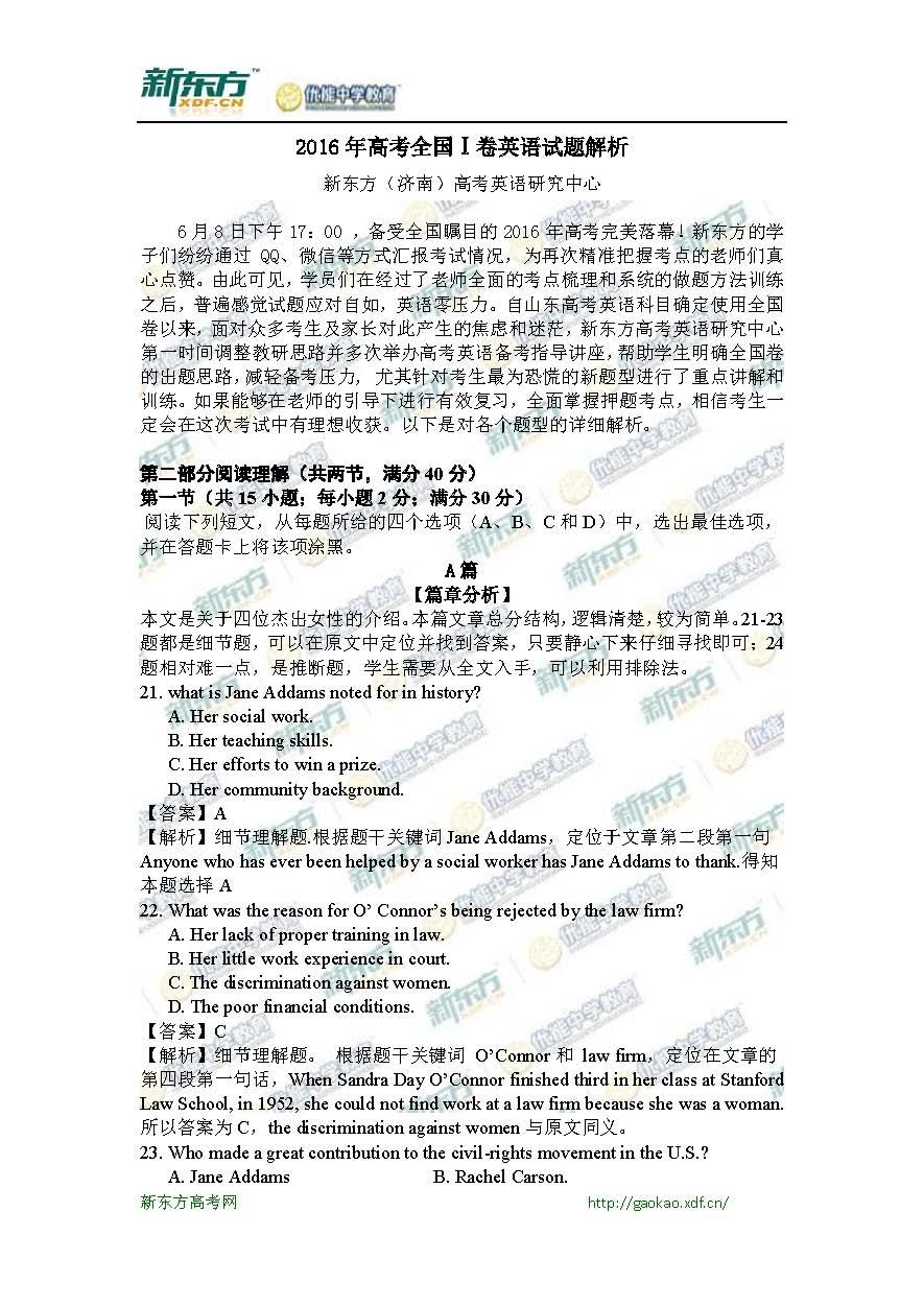 2016新课标1高考英语试题及答案解析(济南新东方)