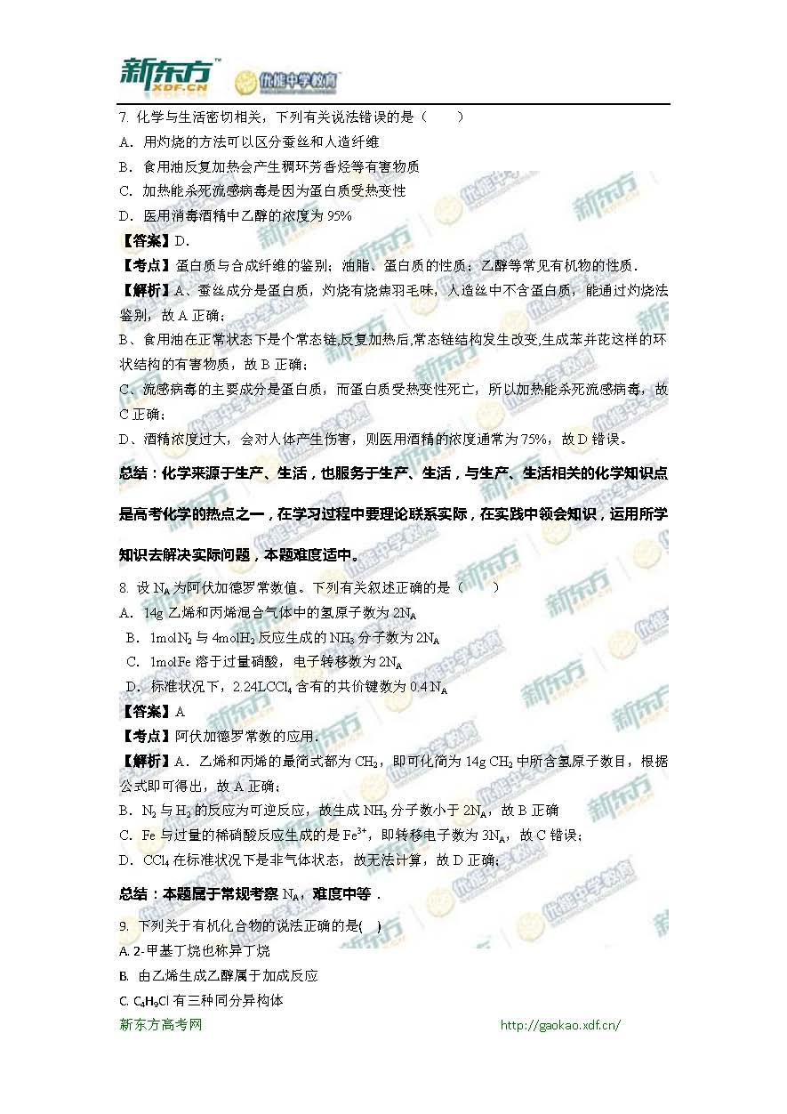 2016高考新课标1理综化学试题及答案解析(洛阳新东方)