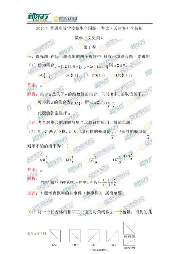 2016天津高考数学文试题及答案解析(新东方版)