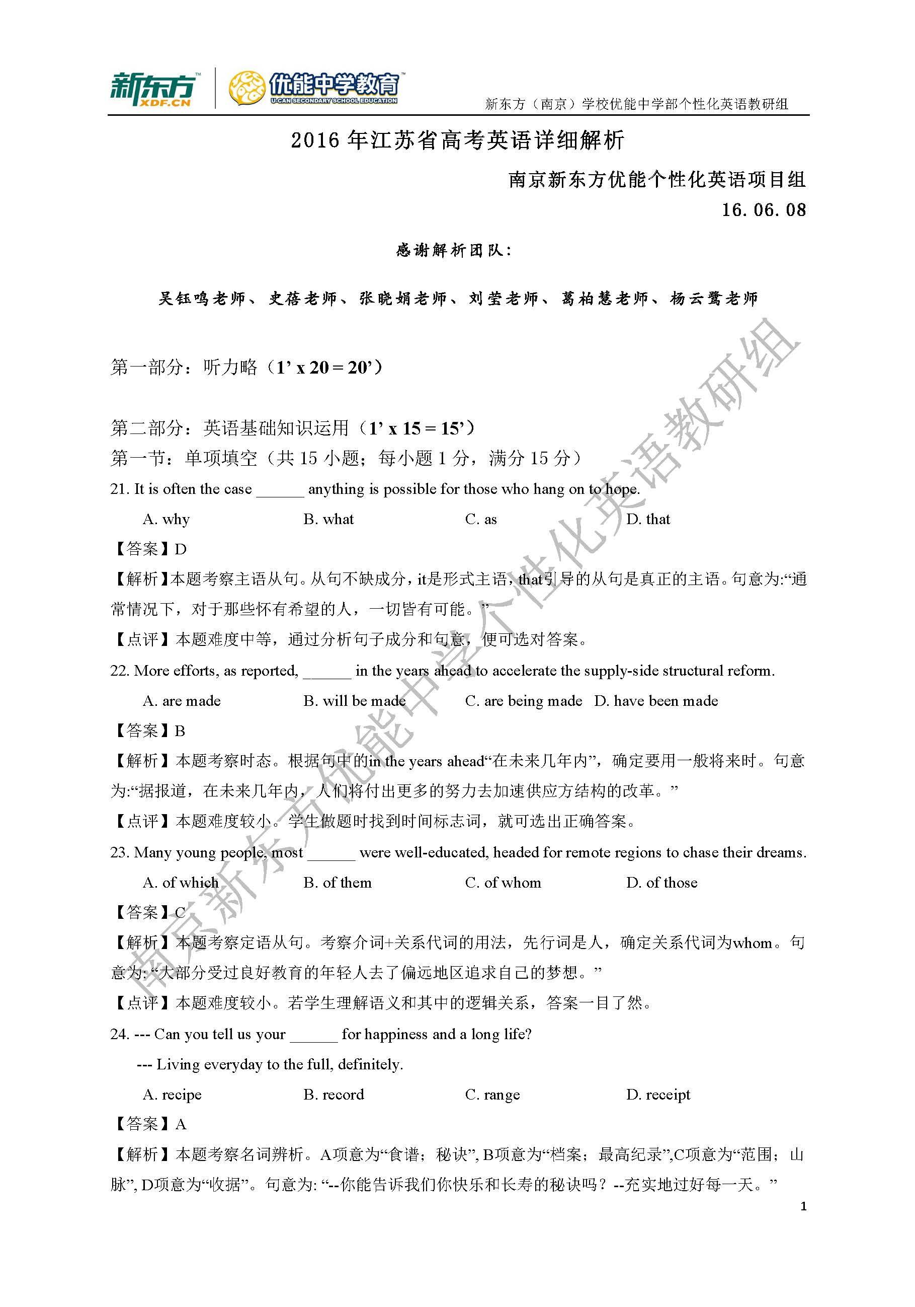 2016江苏高考英语试题及答案解析(新东方版)