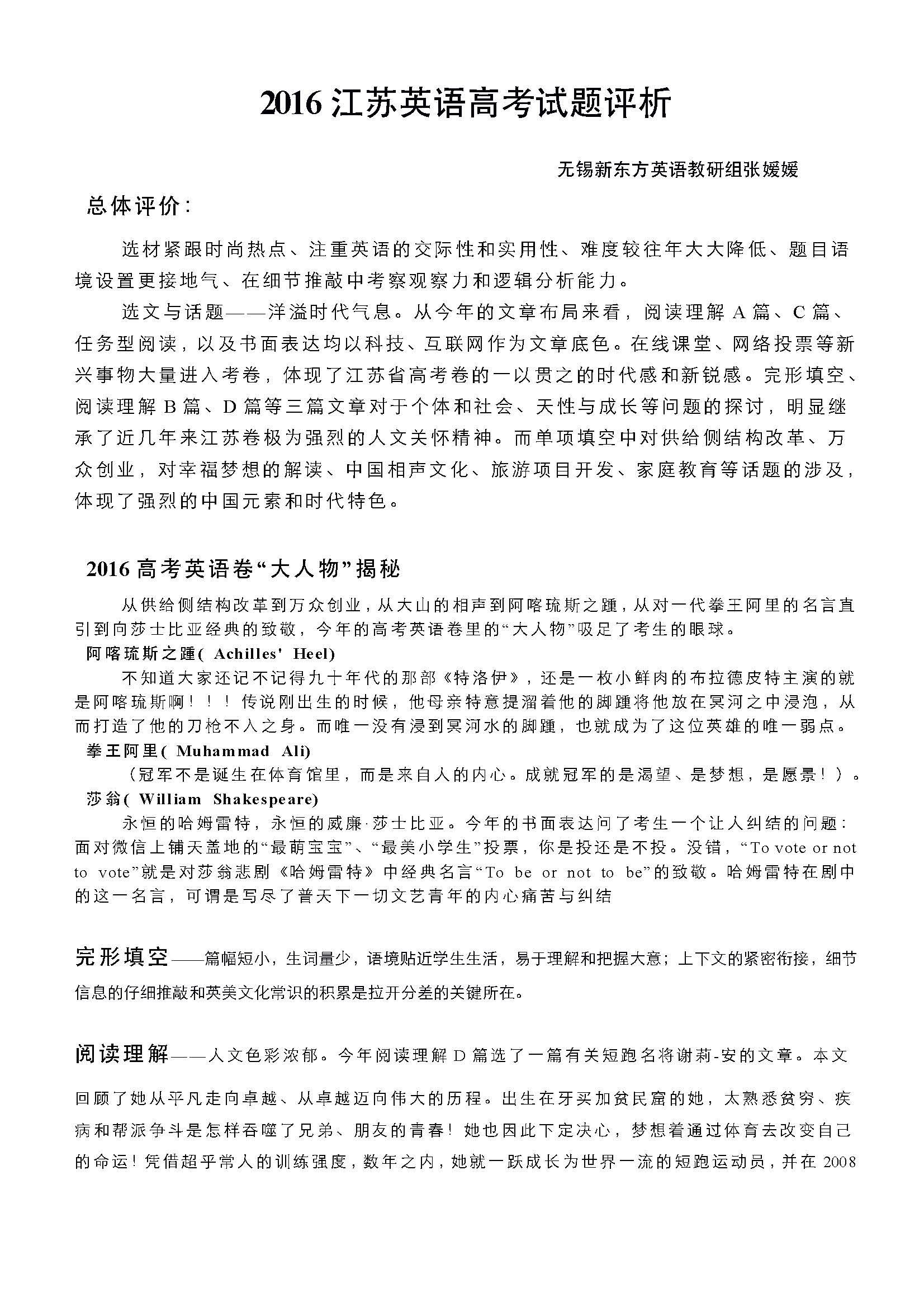 江苏2016高考英语试题评析(无锡新东方)