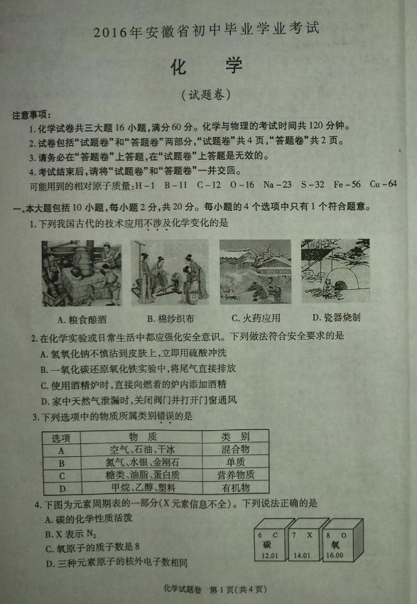 2016安徽中考化学试题及答案(图片版)