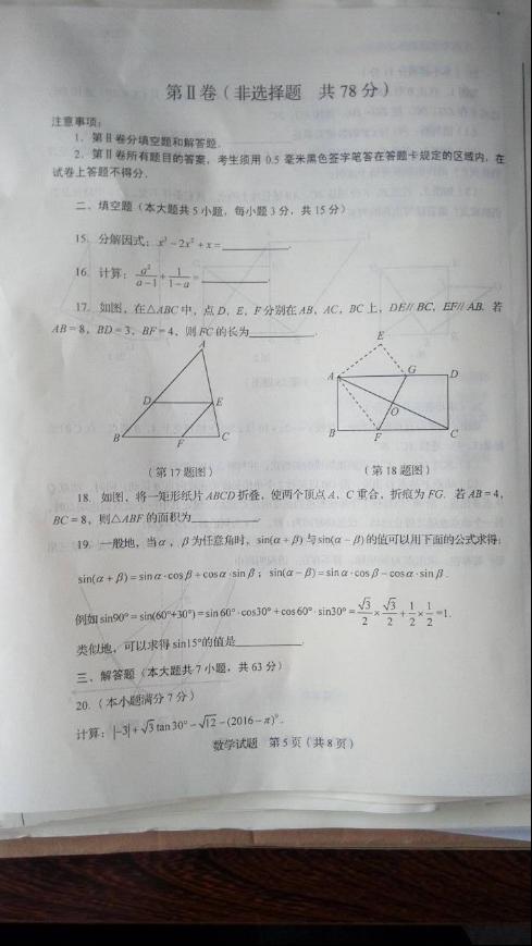 2016临沂中考数学试题 图片版