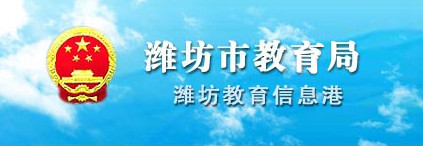 2017潍坊中考成绩查询网址入口(潍坊教育信息港)