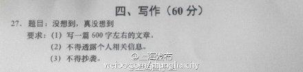 2016上海中考作文题目解析及范文:没想到,真没想到